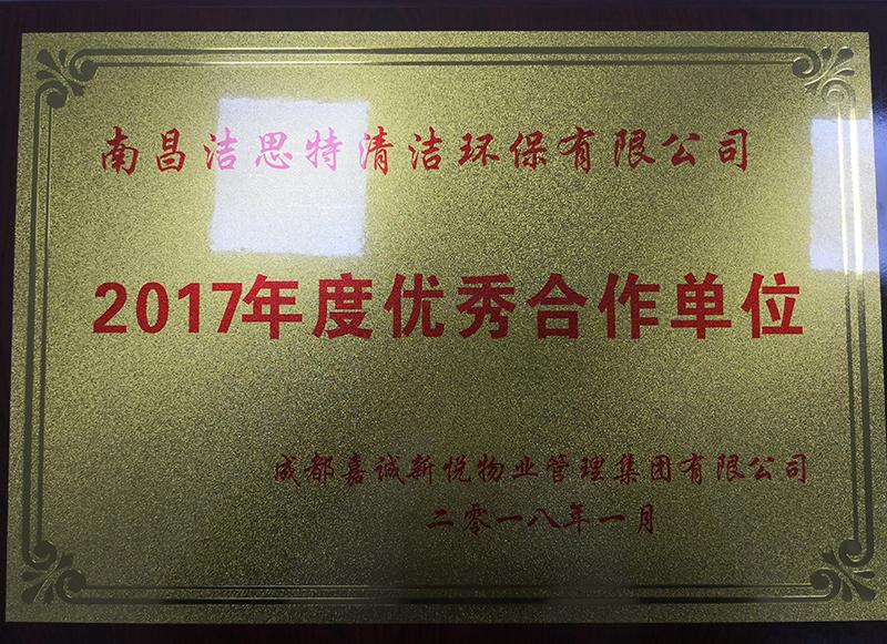 2017年度优秀合作单位