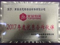 2017年度优秀合作伙伴