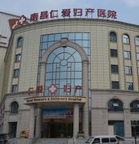 南昌仁爱妇产医院
