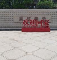 湖南国贸春天