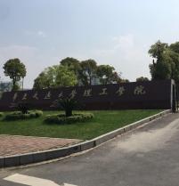 华东交大理工学院