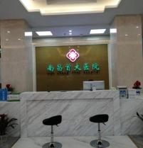 湖南首大医院