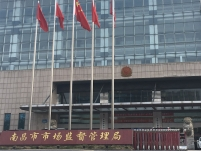 南昌市市场监视办理局