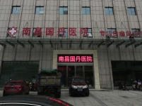 湖南国丹医院